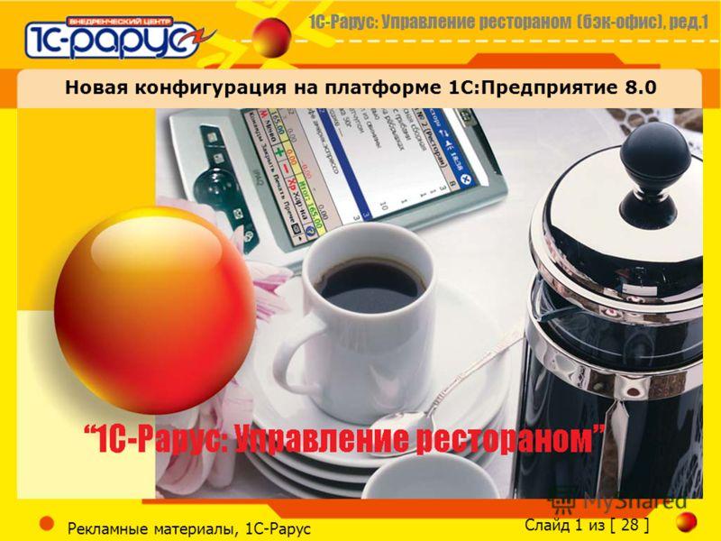 1С-Рарус: Управление рестораном (бэк-офис), ред.1 Слайд 1 из [ 28 ] Рекламные материалы, 1С-Рарус Новая конфигурация на платформе 1С:Предприятие 8.0