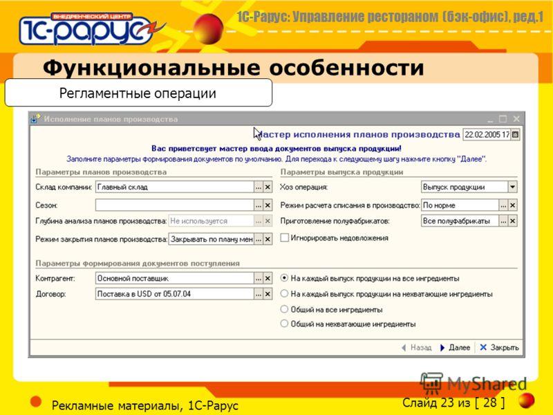 1С-Рарус: Управление рестораном (бэк-офис), ред.1 Слайд 23 из [ 28 ] Рекламные материалы, 1С-Рарус Функциональные особенности Регламентные операции