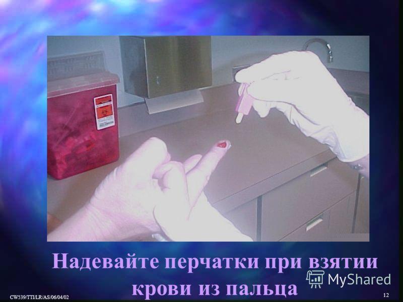 12 CW539/TTI/LR/AS/06/04/02 Надевайте перчатки при взятии крови из пальца