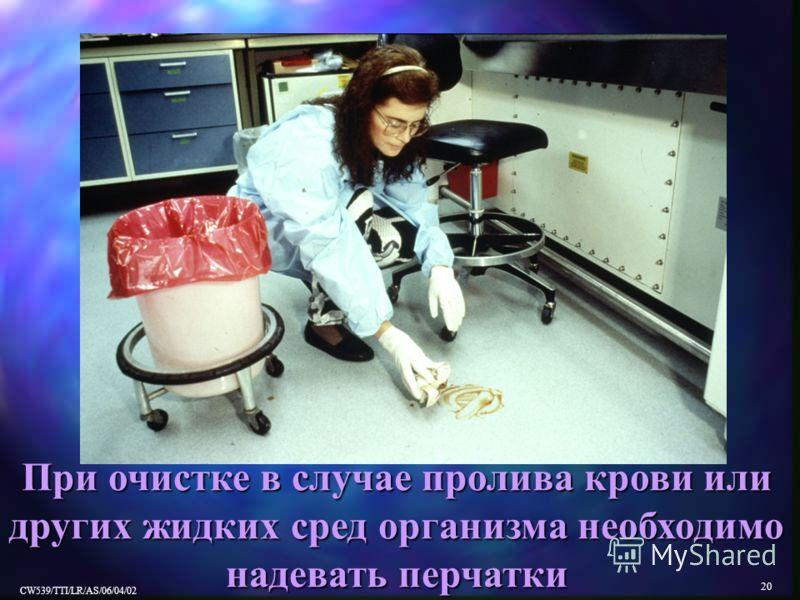20 CW539/TTI/LR/AS/06/04/02 При очистке в случае пролива крови или других жидких сред организма необходимо надевать перчатки