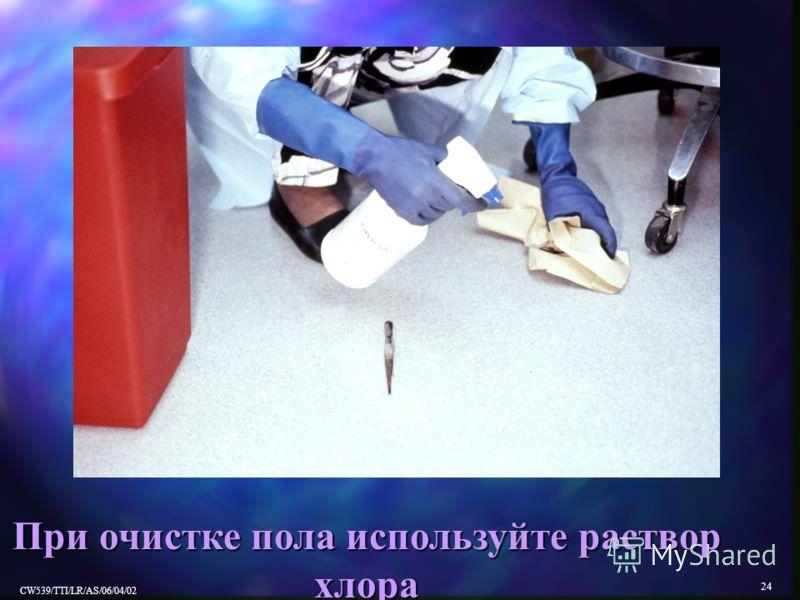 24 CW539/TTI/LR/AS/06/04/02 При очистке пола используйте раствор хлора