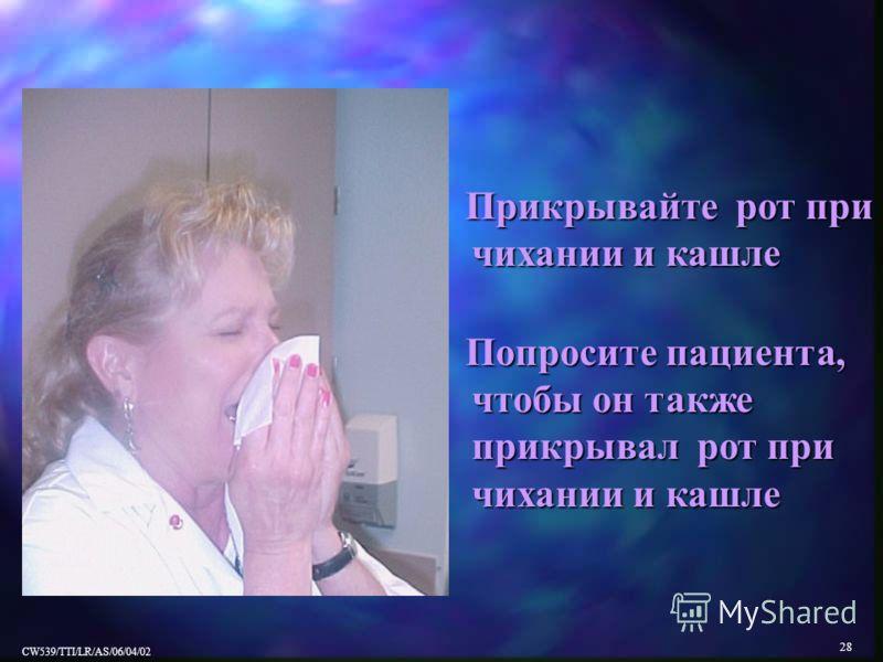 28 CW539/TTI/LR/AS/06/04/02 Прикрывайте рот при чихании и кашле Попросите пациента, чтобы он также прикрывал рот при чихании и кашле