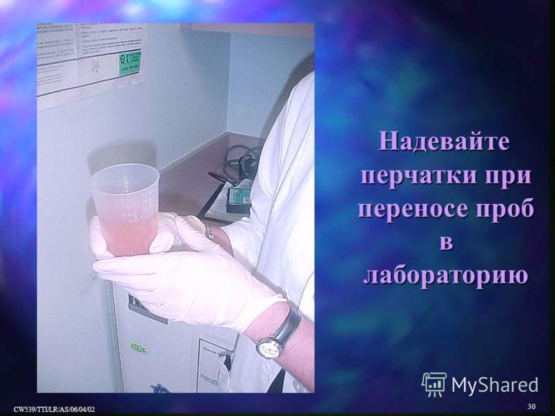 30 CW539/TTI/LR/AS/06/04/02 Надевайте перчатки при переносе проб в лабораторию