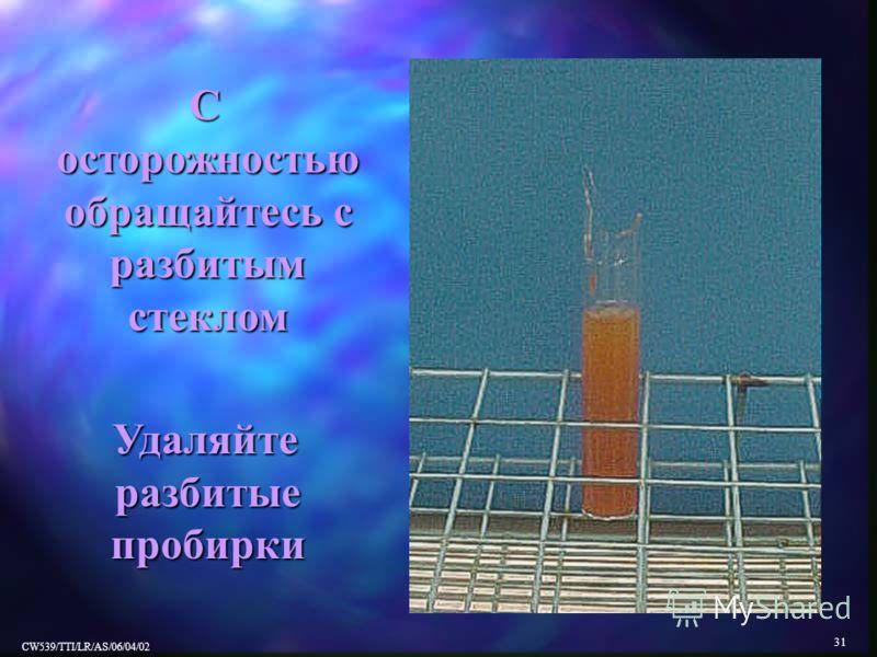 31 CW539/TTI/LR/AS/06/04/02 С осторожностью обращайтесь с разбитым стеклом Удаляйте разбитые пробирки