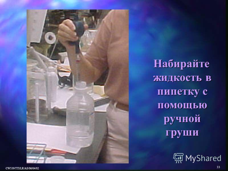 33 CW539/TTI/LR/AS/06/04/02 Набирайте жидкость в пипетку с помощью ручной груши
