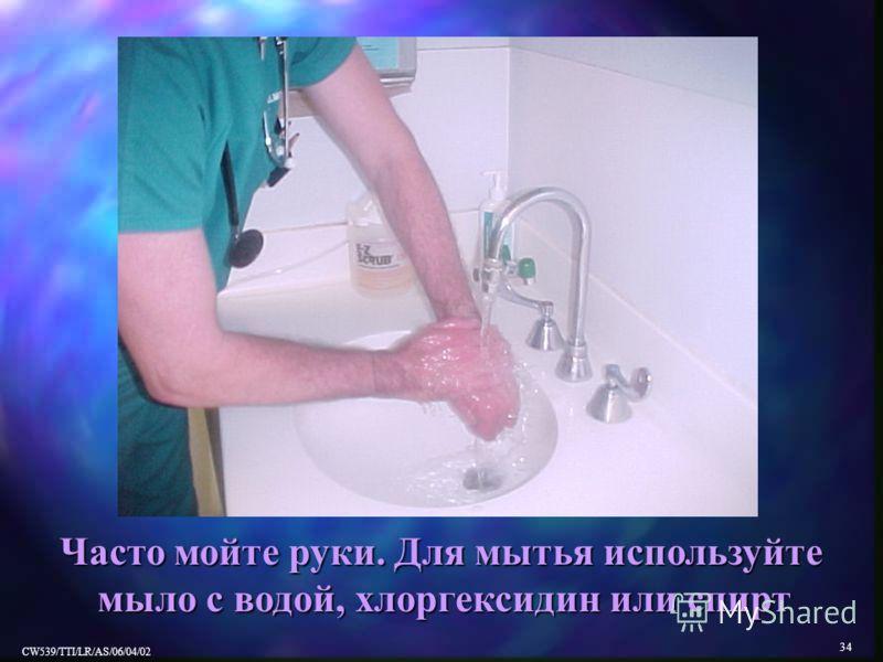34 CW539/TTI/LR/AS/06/04/02 Часто мойте руки. Для мытья используйте мыло с водой, хлоргексидин или спирт