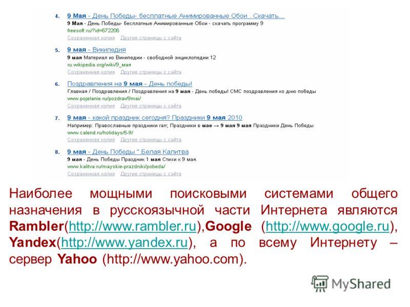 Наиболее мощными поисковыми системами общего назначения в русскоязычной части Интернета являются Rambler(http://www.rambler.ru),Google (http://www.google.ru), Yandex(http://www.yandex.ru), а по всему Интернету – сервер Yahoo (http://www.yahoo.com).ht