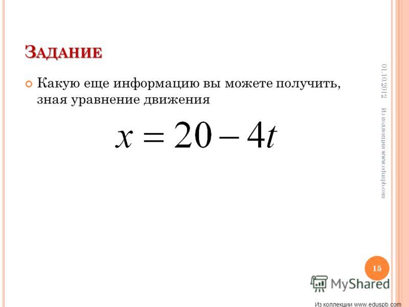З АДАНИЕ Какую еще информацию вы можете получить, зная уравнение движения 22.07.2012 15 Из коллекции www.eduspb.com
