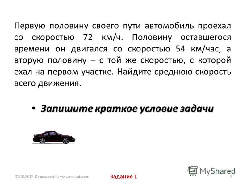 Первую половину своего пути автомобиль проехал со скоростью 72 км/ч. Половину оставшегося времени он двигался со скоростью 54 км/час, а вторую половину – с той же скоростью, с которой ехал на первом участке. Найдите среднюю скорость всего движения. З