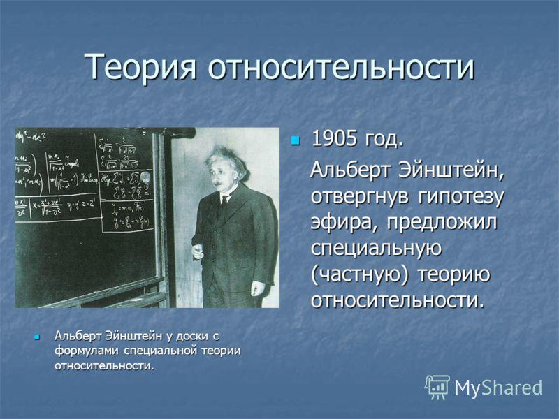 Теория относительности Альберт Эйнштейн у доски с формулами специальной теории относительности. Альберт Эйнштейн у доски с формулами специальной теории относительности. 1905 год. 1905 год. Альберт Эйнштейн, отвергнув гипотезу эфира, предложил специал