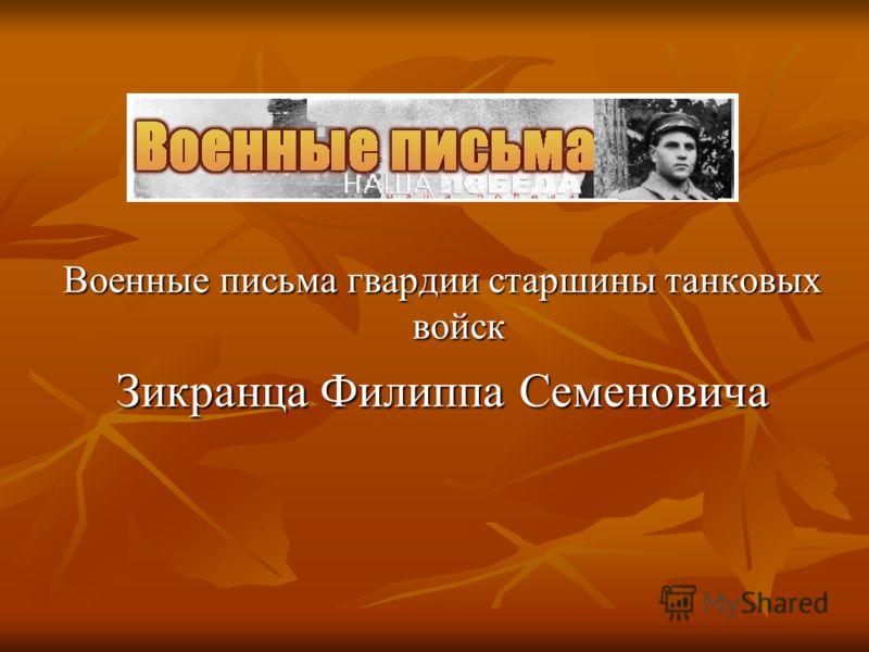 Военные письма гвардии старшины танковых войск Зикранца Филиппа Семеновича