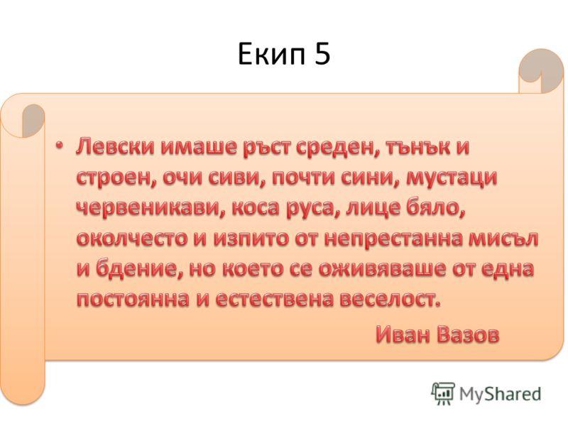 Екип 5