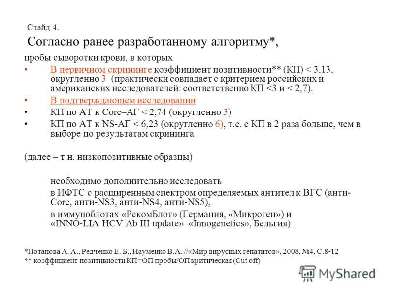 Слайд 4. Согласно ранее разработанному алгоритму*, пробы сыворотки крови, в которых В первичном скрининге коэффициент позитивности** (КП) < 3,13, округленно 3 (практически совпадает с критерием российских и американских исследователей: соответственно