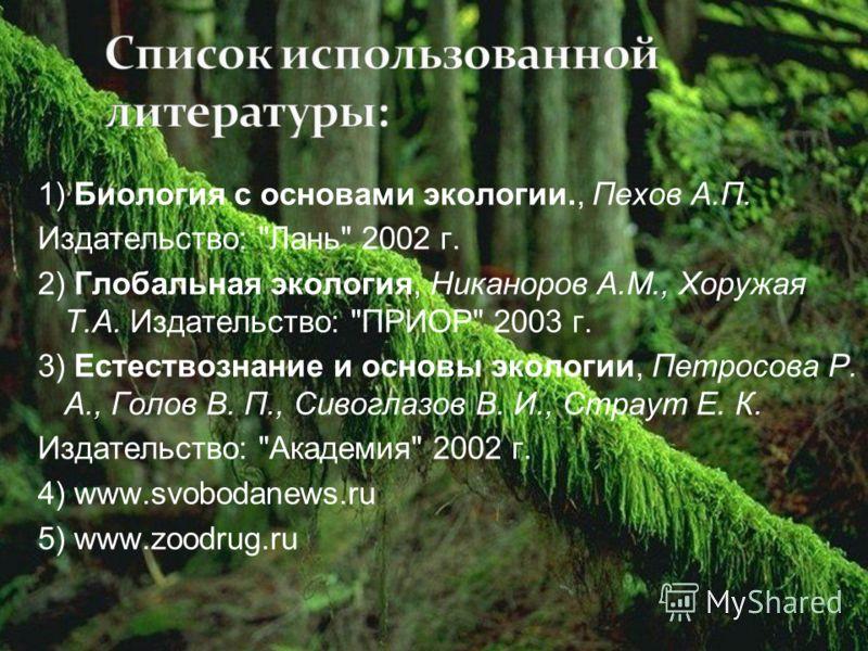 1) Биология с основами экологии., Пехов А.П. Издательство: