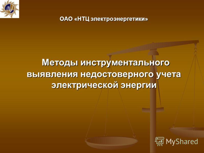 ОАО «НТЦ электроэнергетики» Методы инструментального выявления недостоверного учета электрической энергии