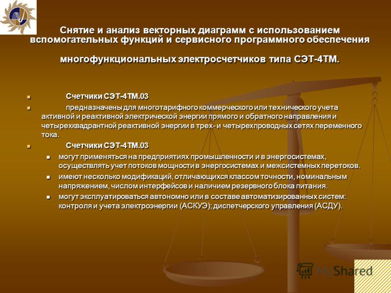 30 Снятие и анализ векторных диаграмм с использованием вспомогательных функций и сервисного программного обеспечения многофункциональных электросчетчиков типа СЭТ-4ТМ. Счетчики СЭТ-4ТМ.03 Счетчики СЭТ-4ТМ.03 предназначены для многотарифного коммерчес