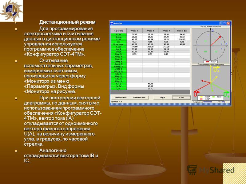 34 Дистанционный режим Дистанционный режим Для программирования электросчетчика и считывания данных в дистанционном режиме управления используется программное обеспечение «Конфигуратор СЭТ-4ТМ». Для программирования электросчетчика и считывания данны