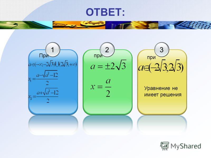 ОТВЕТ: 123 Уравнение не имеет решения Припри