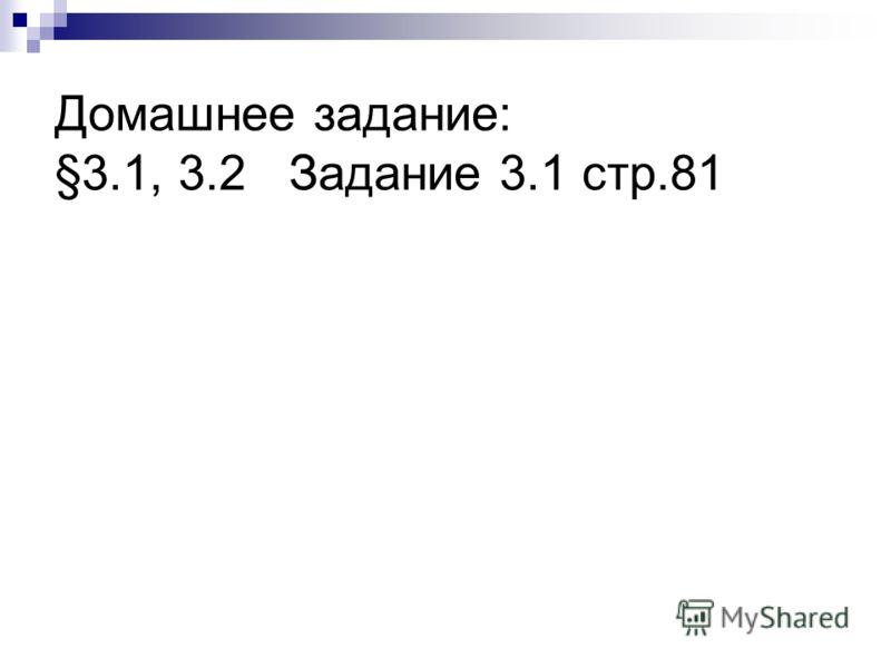 Домашнее задание: §3.1, 3.2 Задание 3.1 стр.81