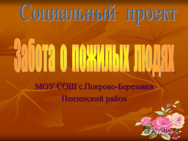 МОУ СОШ с.Покрово-Березовка Пензенский район
