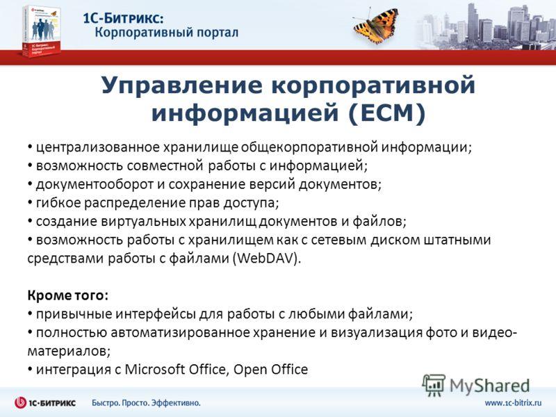Управление корпоративной информацией (ECM) централизованное хранилище общекорпоративной информации; возможность совместной работы с информацией; документооборот и сохранение версий документов; гибкое распределение прав доступа; создание виртуальных х