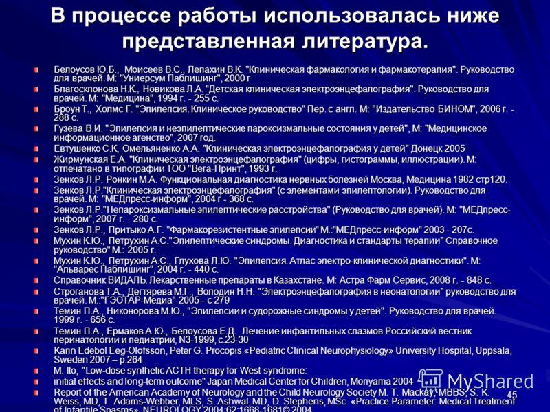 45 В процессе работы использовалась ниже представленная литература. Белоусов Ю.Б., Моисеев В.С., Лепахин В.К.