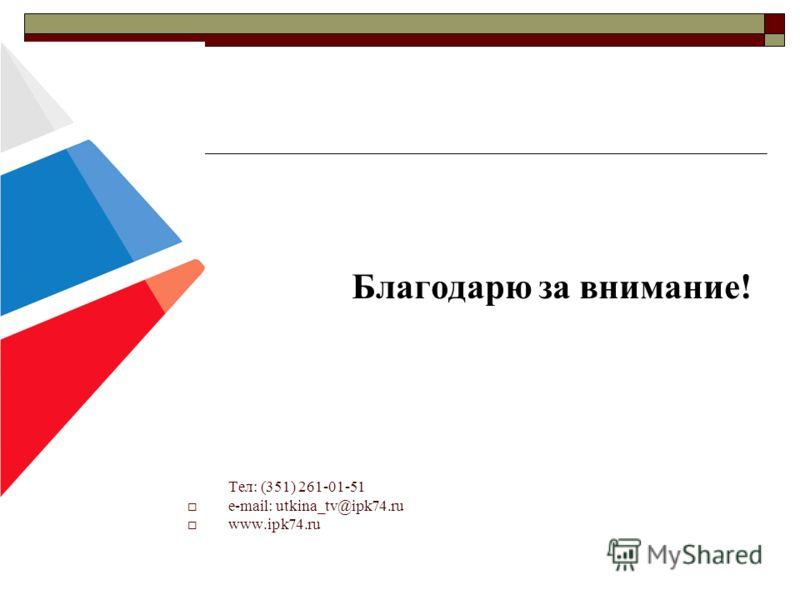 Благодарю за внимание! Тел: (351) 261-01-51 e-mail: utkina_tv@ipk74.ru www.ipk74.ru