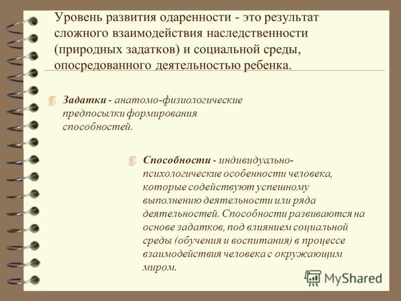 Критерии оценки общей одаренности 1. Любознательность 2. Настойчивость 3. Рассудительность и логика 4. Способность к оценке 5. Словарный запас 6. Прогнозирование 7. Сверхчувствительность к проблеме 8. Изобретательность 9. Перфекционизм - стремление к