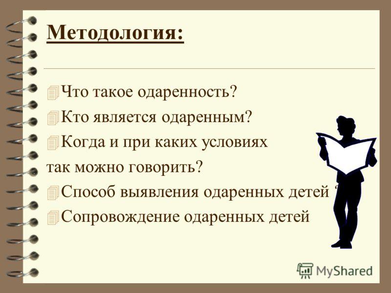 «Развитие человека - есть развитие его способностей» С.Л.Рубинштейн «Одаренность - есть проявление творческого потенциала человека» А.М.Матюшкин
