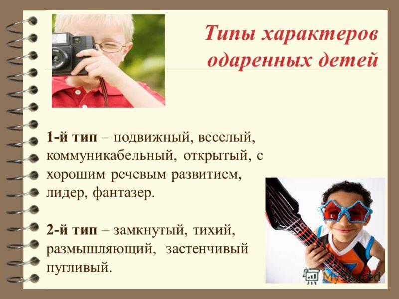 Одаренные дети - дети, обнаруживающие ту или иную специальную или общую одаренность. Критерии выявления одаренности: 4 активность, динамичность интеллектуальной деятельности; 4 наличие конкретных знаний и умений в определенных предметных областях и о