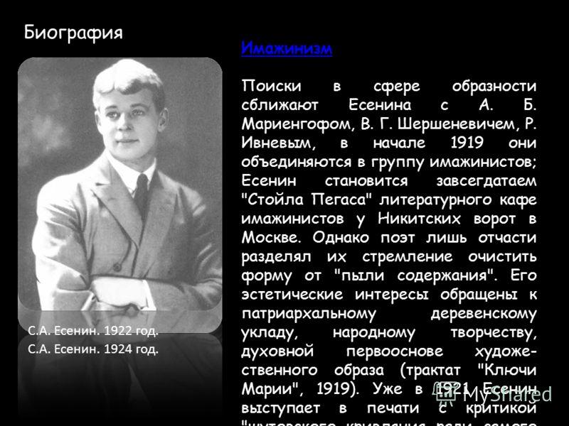 Биография Имажинизм Поиски в сфере образности сближают Есенина с А. Б. Мариенгофом, В. Г. Шершеневичем, Р. Ивневым, в начале 1919 они объединяются в группу имажинистов; Есенин становится завсегдатаем