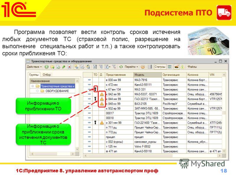 18 www.1c-menu.ru, Октябрь 2010 г. Подсистема ПТО Программа позволяет вести контроль сроков истечения любых документов ТС (страховой полис, разрешение на выполнение специальных работ и т.п.) а также контролировать сроки приближения ТО: Информация о п