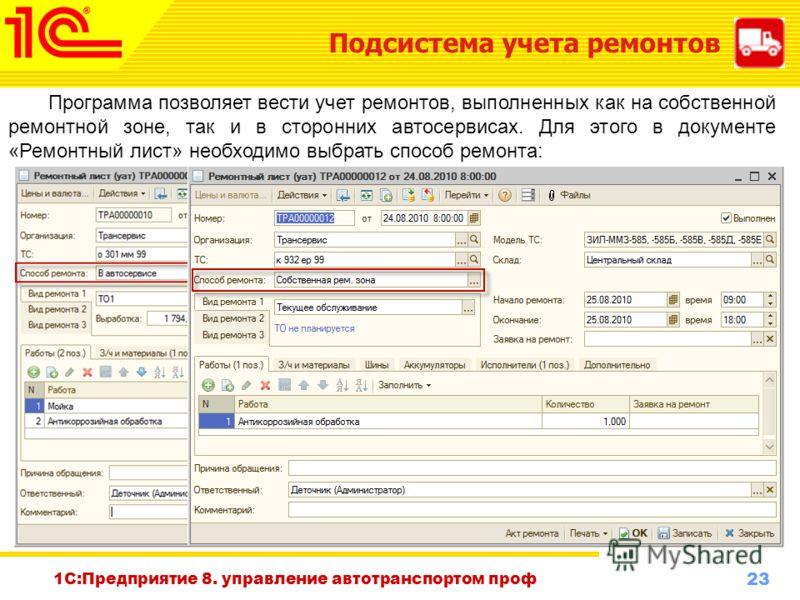 23 www.1c-menu.ru, Октябрь 2010 г. 1С:Предприятие 8. управление автотранспортом проф Подсистема учета ремонтов Программа позволяет вести учет ремонтов, выполненных как на собственной ремонтной зоне, так и в сторонних автосервисах. Для этого в докумен