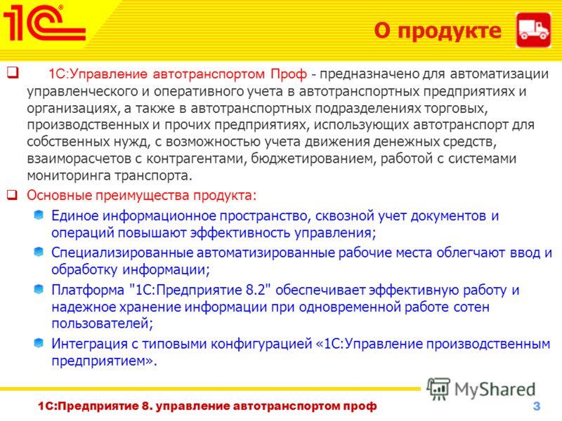 3 www.1c-menu.ru, Октябрь 2010 г. О продукте 1 С :Управление автотранспортом Проф - предназначено для автоматизации управленческого и оперативного учета в автотранспортных предприятиях и организациях, а также в автотранспортных подразделениях торговы
