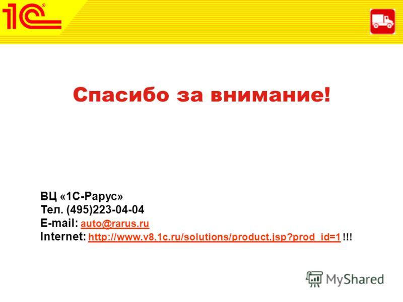 44 www.1c-menu.ru, Октябрь 2010 г. 1С:Предприятие 8. Общепит Спасибо за внимание! ВЦ «1С-Рарус» Тел. (495)223-04-04 Е-mail: auto@rarus.ru auto@rarus.ru Internet: http://www.v8.1c.ru/solutions/product.jsp?prod_id=1 !!! http://www.v8.1c.ru/solutions/pr