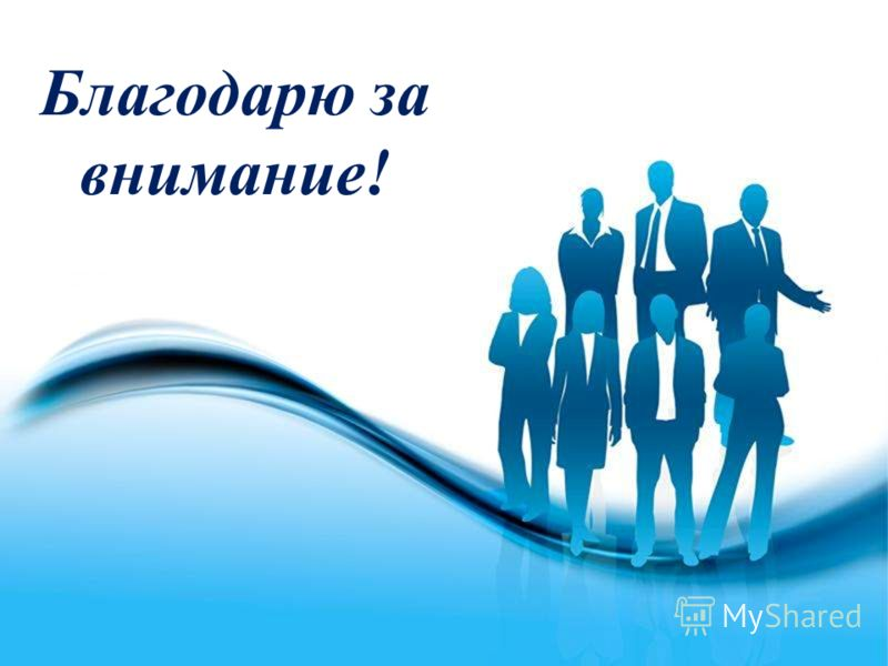 Free Powerpoint Templates Page 25 Free Powerpoint Templates Благодарю за внимание!