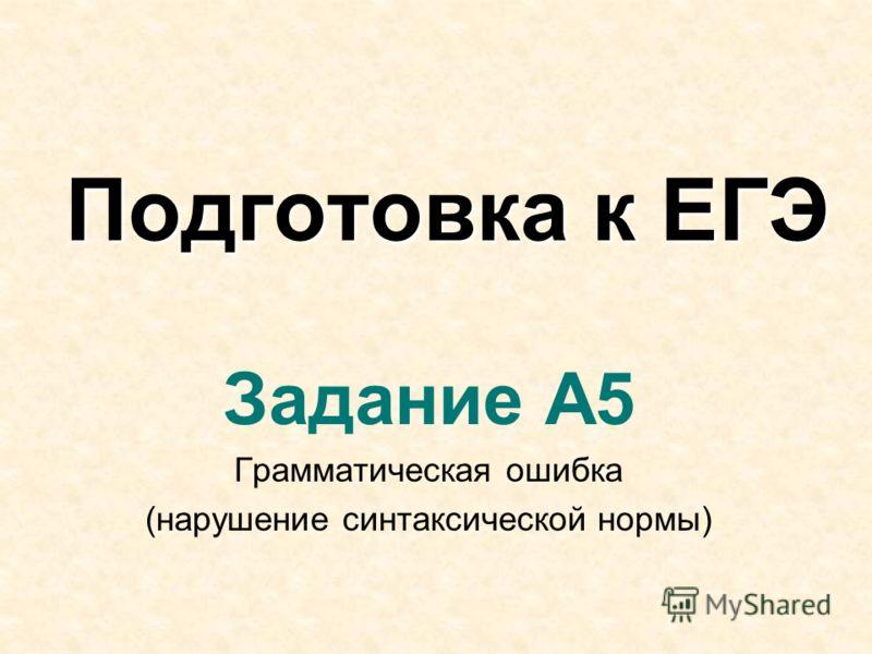 Подготовка к ЕГЭ Задание А5 Грамматическая ошибка (нарушение синтаксической нормы)