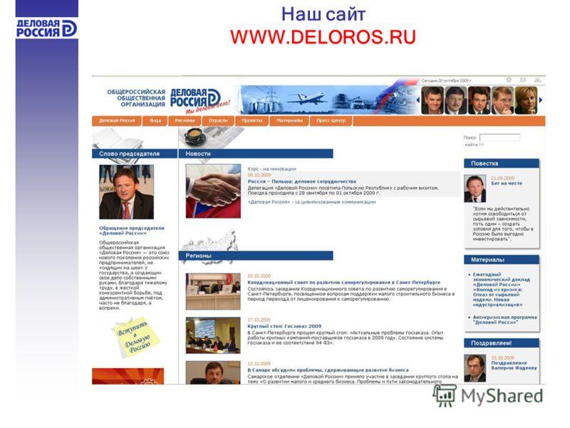 Наш сайт WWW.DELOROS.RU