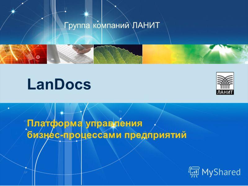 Группа компаний ЛАНИТ LanDocs Платформа управления бизнес-процессами предприятий
