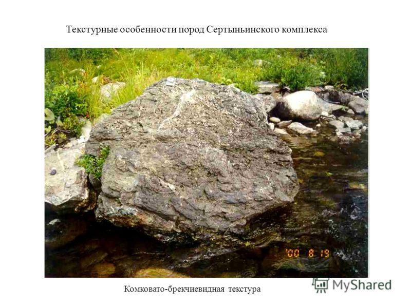 Текстурные особенности пород Сертыньинского комплекса Комковато-брекчиевидная текстура