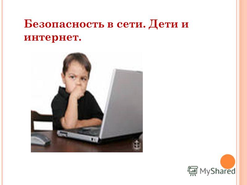 Безопасность в сети дети и интернет
