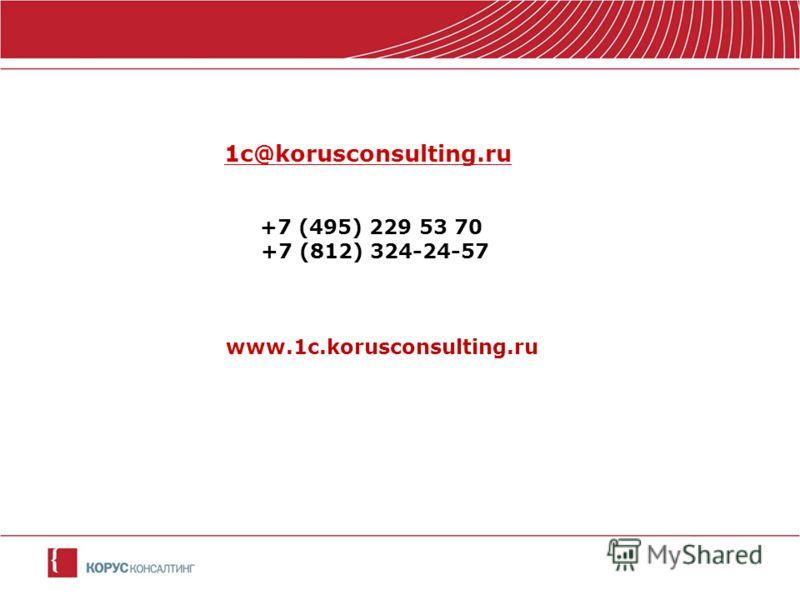 1c@korusconsulting.ru +7 (495) 229 53 70 +7 (812) 324-24-57 www.1c.korusconsulting.ru