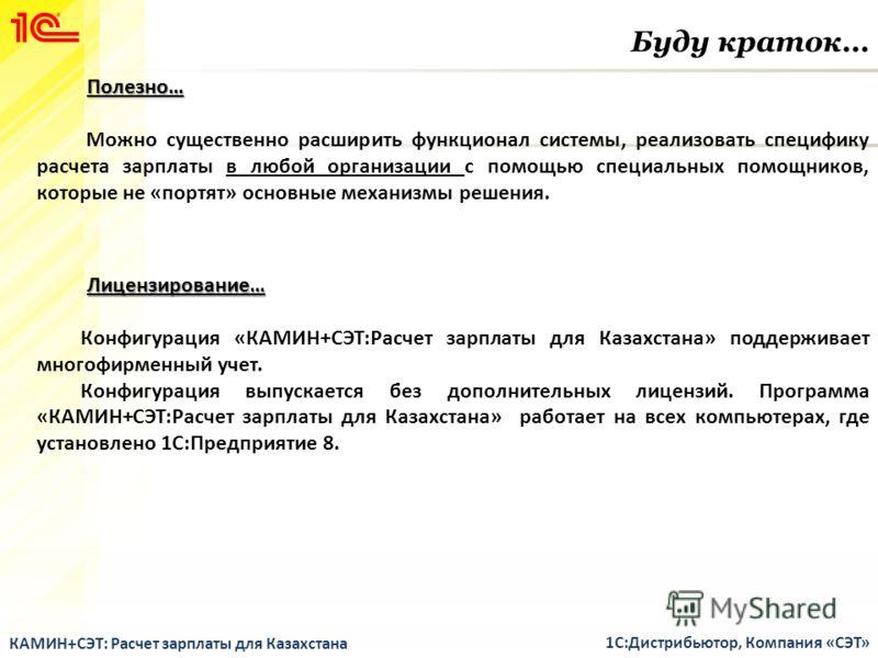 Буду краток… КАМИН+СЭТ: Расчет зарплаты для Казахстана 1С:Дистрибьютор, Компания «СЭТ» Полезно… Можно существенно расширить функционал системы, реализовать специфику расчета зарплаты в любой организации с помощью специальных помощников, которые не «п