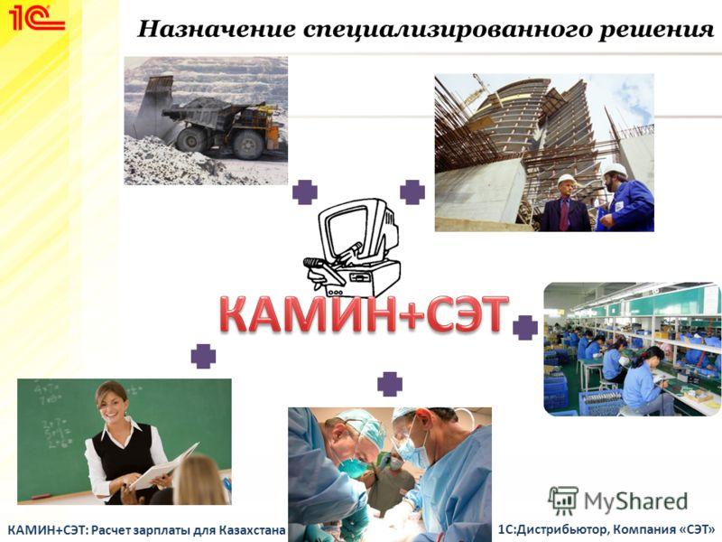 Назначение специализированного решения 1С:Дистрибьютор, Компания «СЭТ» КАМИН+СЭТ: Расчет зарплаты для Казахстана