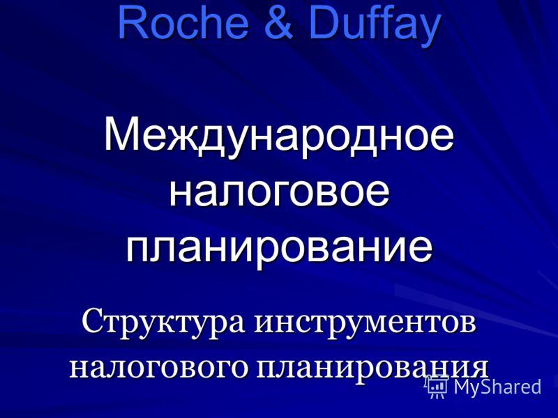 Roche & Duffay Международное налоговое планирование Структура инструментов налогового планирования