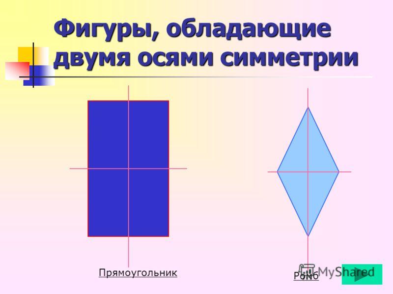 Фигуры обладающие двумя осями