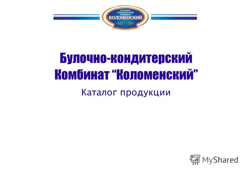1 Булочно-кондитерский Комбинат Коломенский Каталог продукции