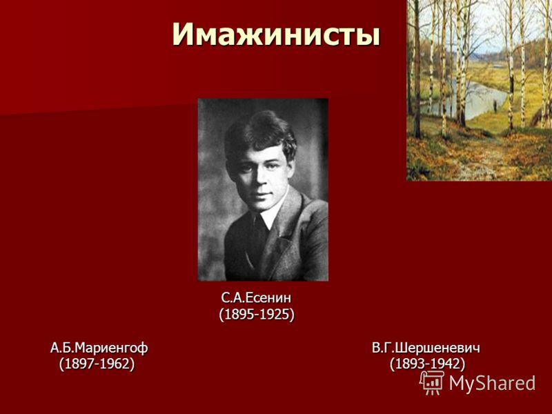 Имажинисты С.А.Есенин С.А.Есенин (1895-1925) (1895-1925) А.Б.Мариенгоф В.Г.Шершеневич А.Б.Мариенгоф В.Г.Шершеневич (1897-1962) (1893-1942) (1897-1962) (1893-1942)
