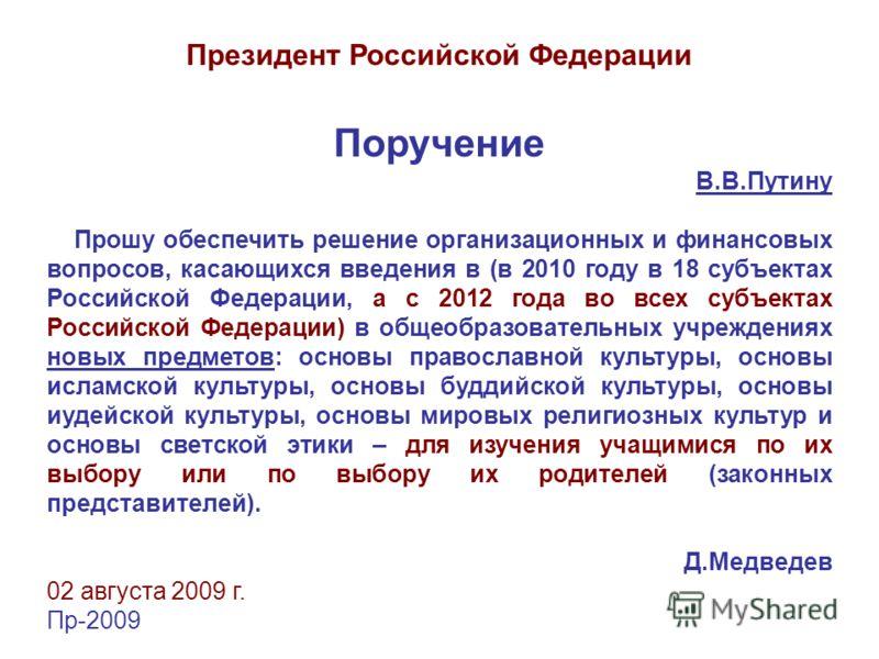 Президент Российской Федерации Поручение В.В.Путину Прошу обеспечить решение организационных и финансовых вопросов, касающихся введения в (в 2010 году в 18 субъектах Российской Федерации, а с 2012 года во всех субъектах Российской Федерации) в общеоб