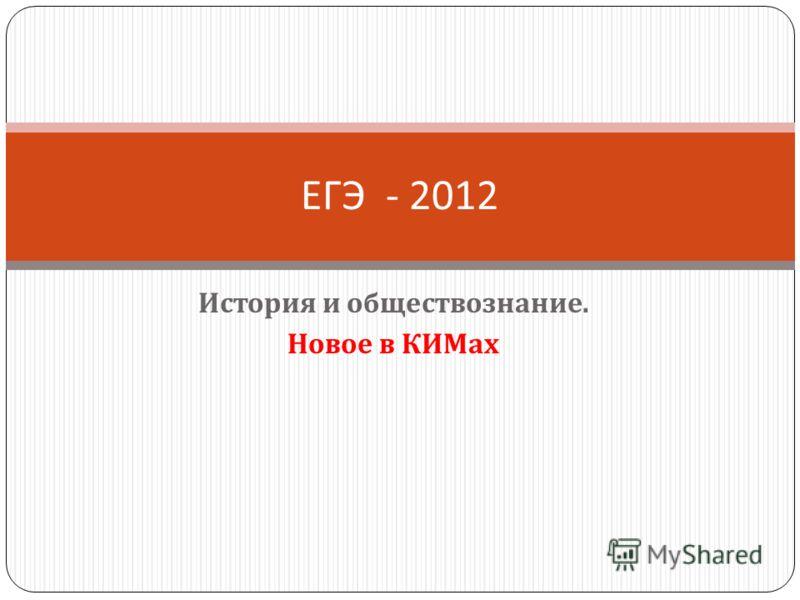 История и обществознание. Новое в КИМах ЕГЭ - 2012